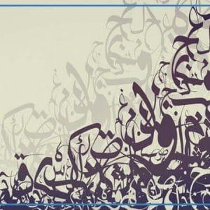 amozeshqorani tasimq  - صفحه اصلی 2