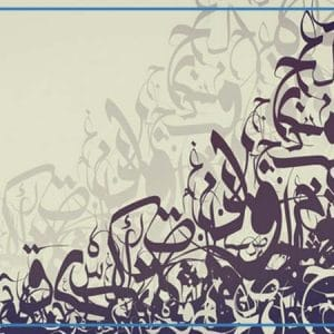 amozeshqorani tasimq 300x300 1 - جایگاه قرآن در سلامت جسم و روح انسان