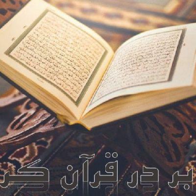 تدبر در قران 400x400 - اهمیت تدبر در قرآن کریم