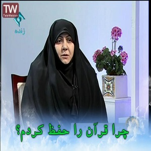 chera quran ra hefz kardamwww.tasnimq.com  1 - چرا قرآن را حفظ کردم؟