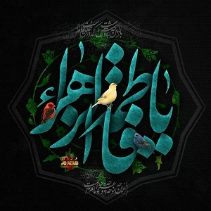 hazrate zahra az didgahe quran - صفحه اصلی 2