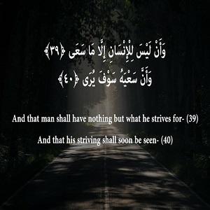 انگیزه حفظ قرآن به همراه معنی و تفسیر