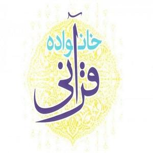 جا افتادن فرهنگ قرآنی در جامعه